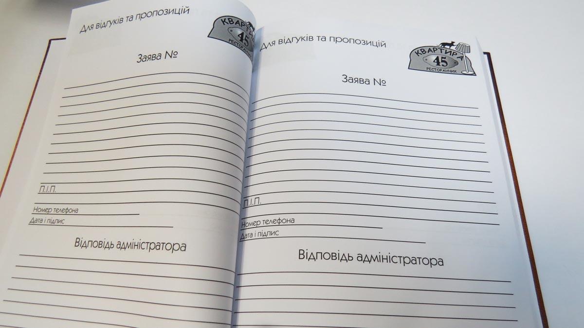 В Україні можуть зникнути книги відгуків і пропозицій1
