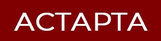 Юридична фірма Астарта