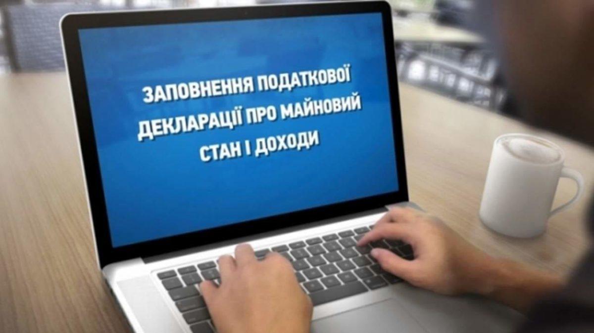 Щорічна електронна декларація - Астарта