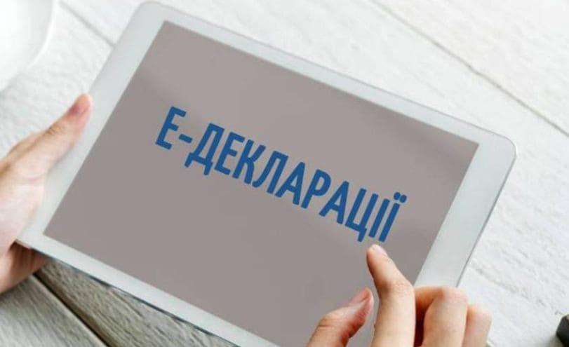 Е-декларування - Астарта